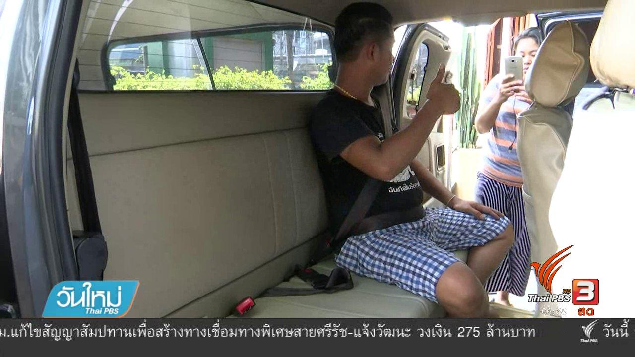 วันใหม่  ไทยพีบีเอส - ผู้ใช้รถเร่งติดตั้งเข็มขัดนิรภัย