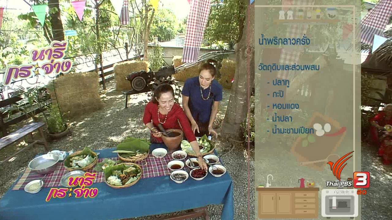 นารีกระจ่าง - ครัวนารี : อาหารท้องถิ่นขึ้นชื่อชุมชนบ้านโคก