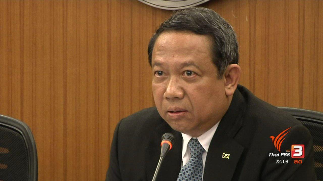 """ที่นี่ Thai PBS - ไล่ออกจากราชการ """"ธาริต เพ็งดิษฐ์"""""""