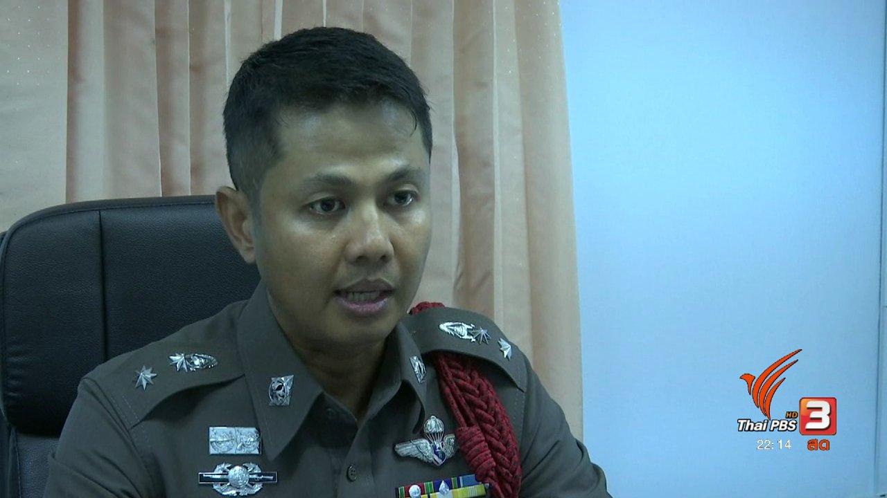 ที่นี่ Thai PBS - ฝ่าฝืนจอดรถริมถนน และซอย