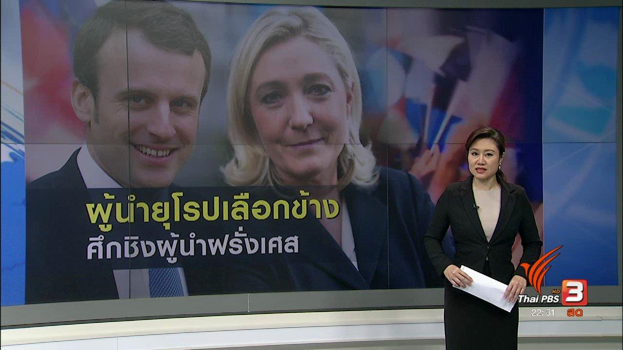 ที่นี่ Thai PBS - ท่าทีผู้นำยุโรป ต่อผู้สมัครชิงตำแหน่ง ปธน.ฝรั่งเศส
