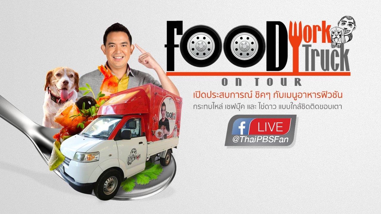 Foodwork - Foodwork Food Truck On Tour #1 ตลาดนัดรถไฟศรีนครินทร์