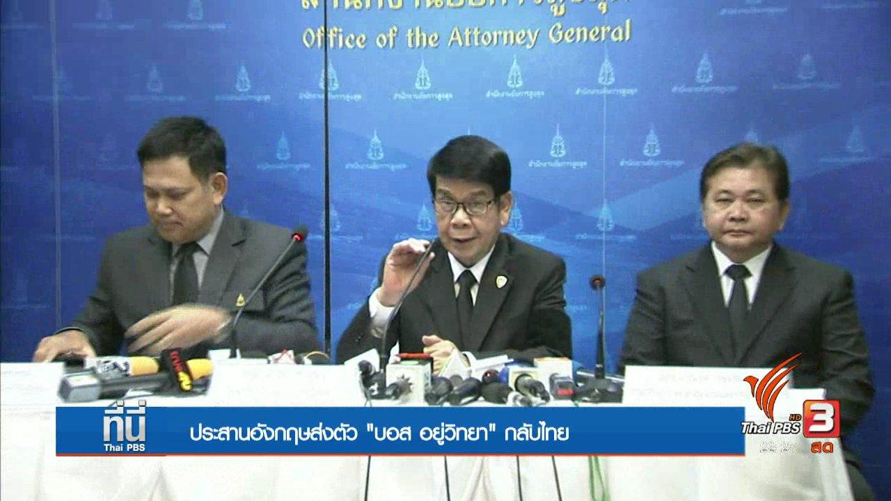 """ที่นี่ Thai PBS - ประสานอังกฤษส่งตัว """"บอส อยู่วิทยา"""" กลับไทย"""