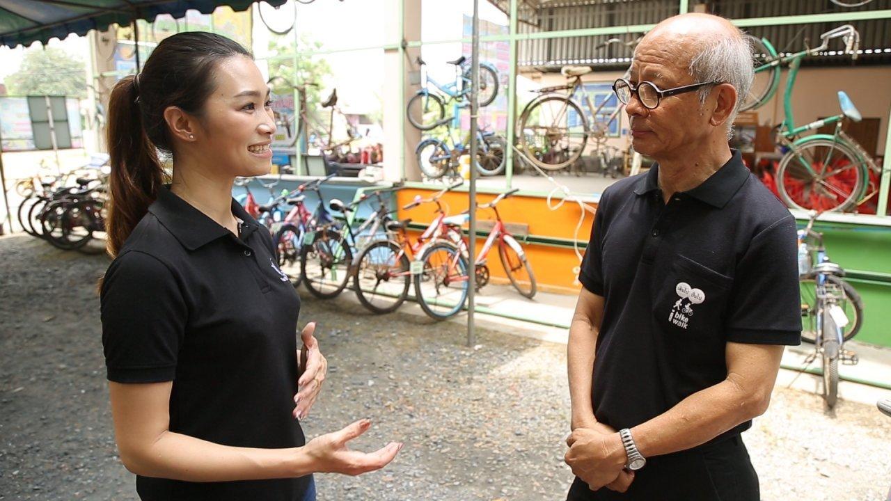 คนสู้โรค - ชุมชนจักรยาน ร่วมใจสร้างสุขภาวะ