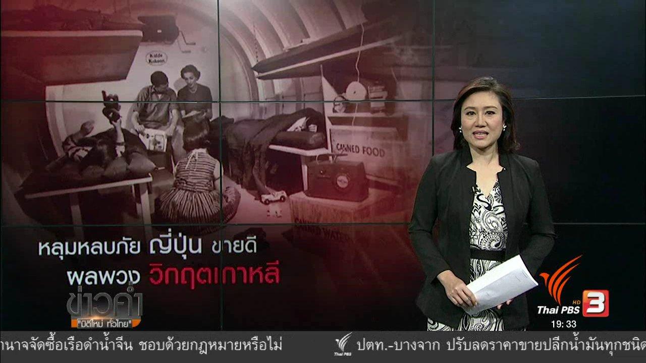 ข่าวค่ำ มิติใหม่ทั่วไทย - วิเคราะห์สถานการณ์ต่างประเทศ : หลุมหลบภัย ญี่ปุ่น ขายดี ผลพวง วิกฤตเกาหลี