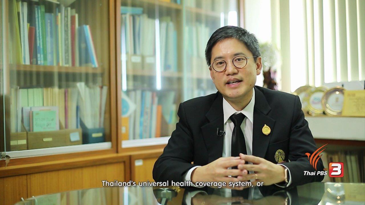 ข่าวค่ำ มิติใหม่ทั่วไทย - soเชี่ยว FAKE or FACT : หลักประกันสุขภาพถ้วนหน้าช่วยขยายฐานเศรษฐกิจจริงหรือไม่