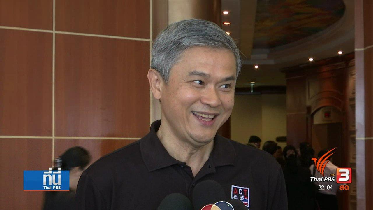 ที่นี่ Thai PBS - วิพากษ์แนวทางแก้ปัญหาทุจริตของ คสช.