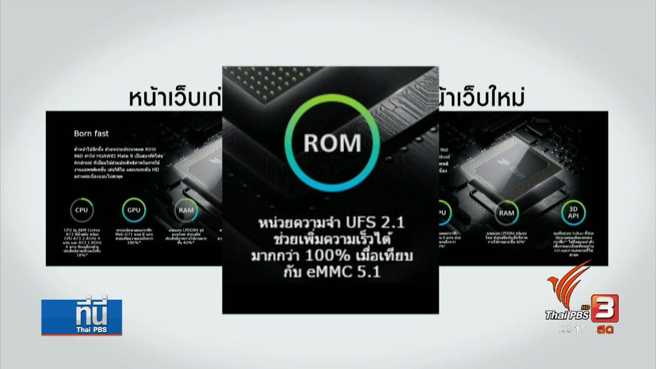 """ที่นี่ Thai PBS - ผู้ใช้ """"หัวเหว่ย"""" วิจารณ์ผลิตภัณฑ์ด้อยคุณภาพ"""