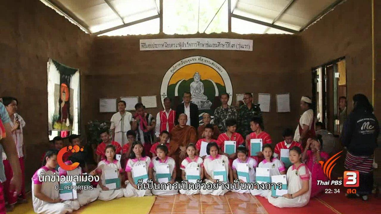 ที่นี่ Thai PBS - นักข่าวพลเมือง : มอบวุฒิบัตร ม.3 รุ่นแรก ศูนย์การเรียนชุมชนฯ จ.กาญจนบุรี