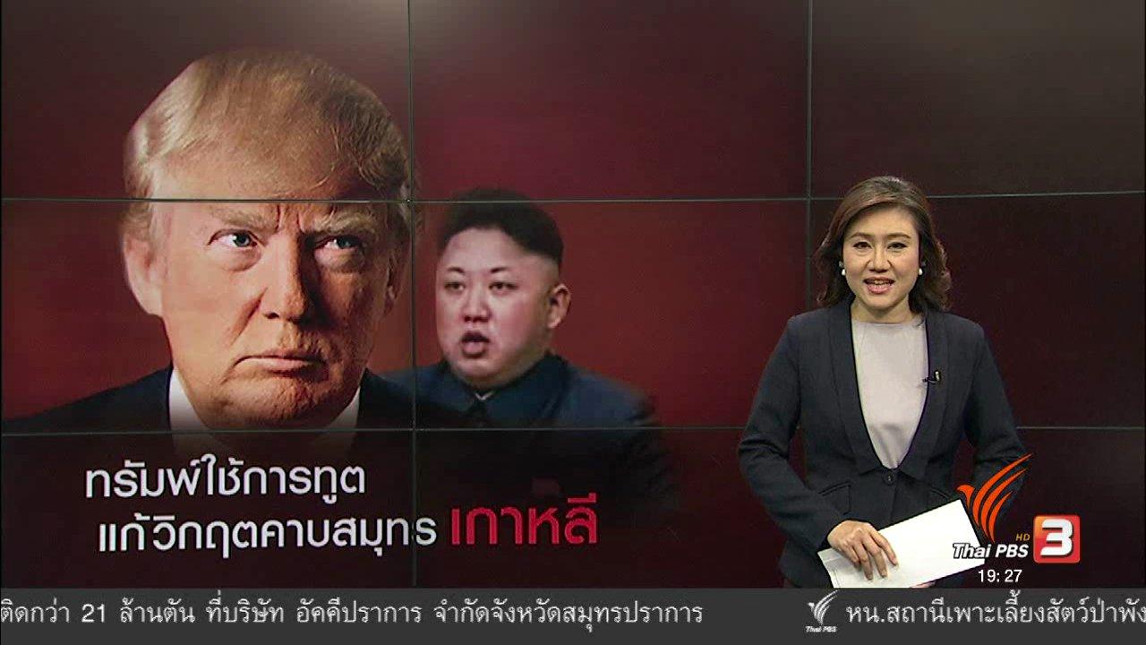 ข่าวค่ำ มิติใหม่ทั่วไทย - วิเคราะห์สถานการณ์ต่างประเทศ : ทรัมพ์ใช้การทูต แก้วิกฤตคาบสมุทรเกาหลี