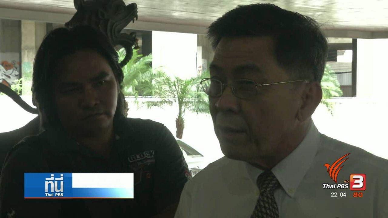 """ที่นี่ Thai PBS - """"วรยุทธ อยู่วิทยา"""" สถานะ """"ผู้ต้องหาหลบหนีคดี"""""""