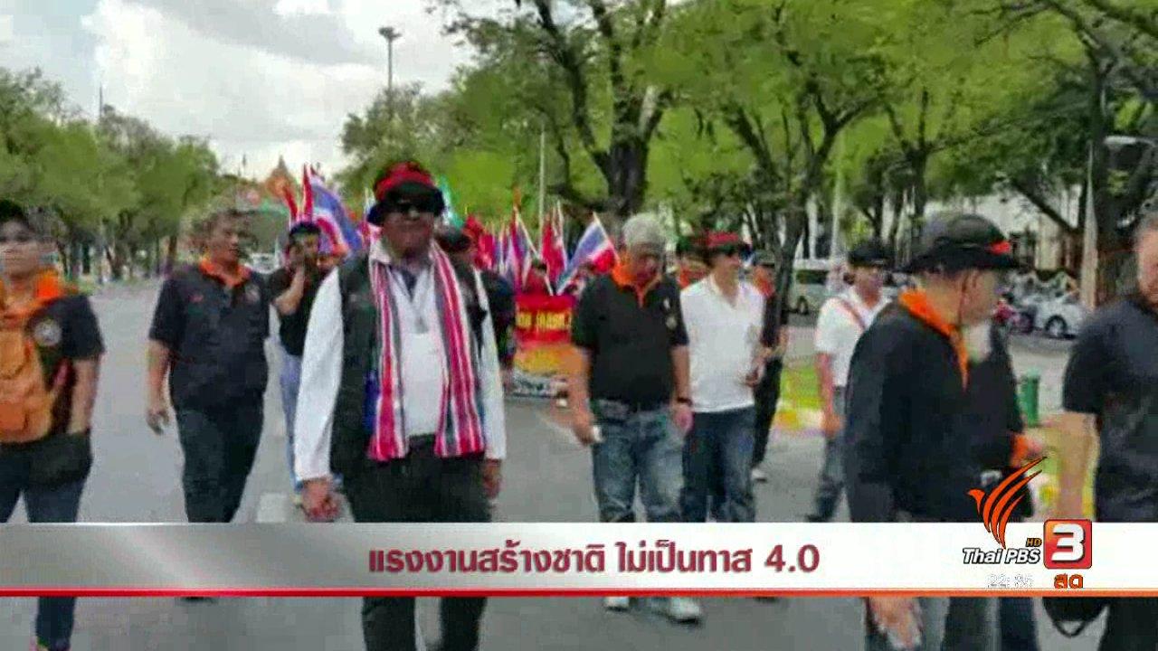 ที่นี่ Thai PBS - นักข่าวพลเมือง : แรงงานสร้างชาติ ไม่เป็นทาส 4.0