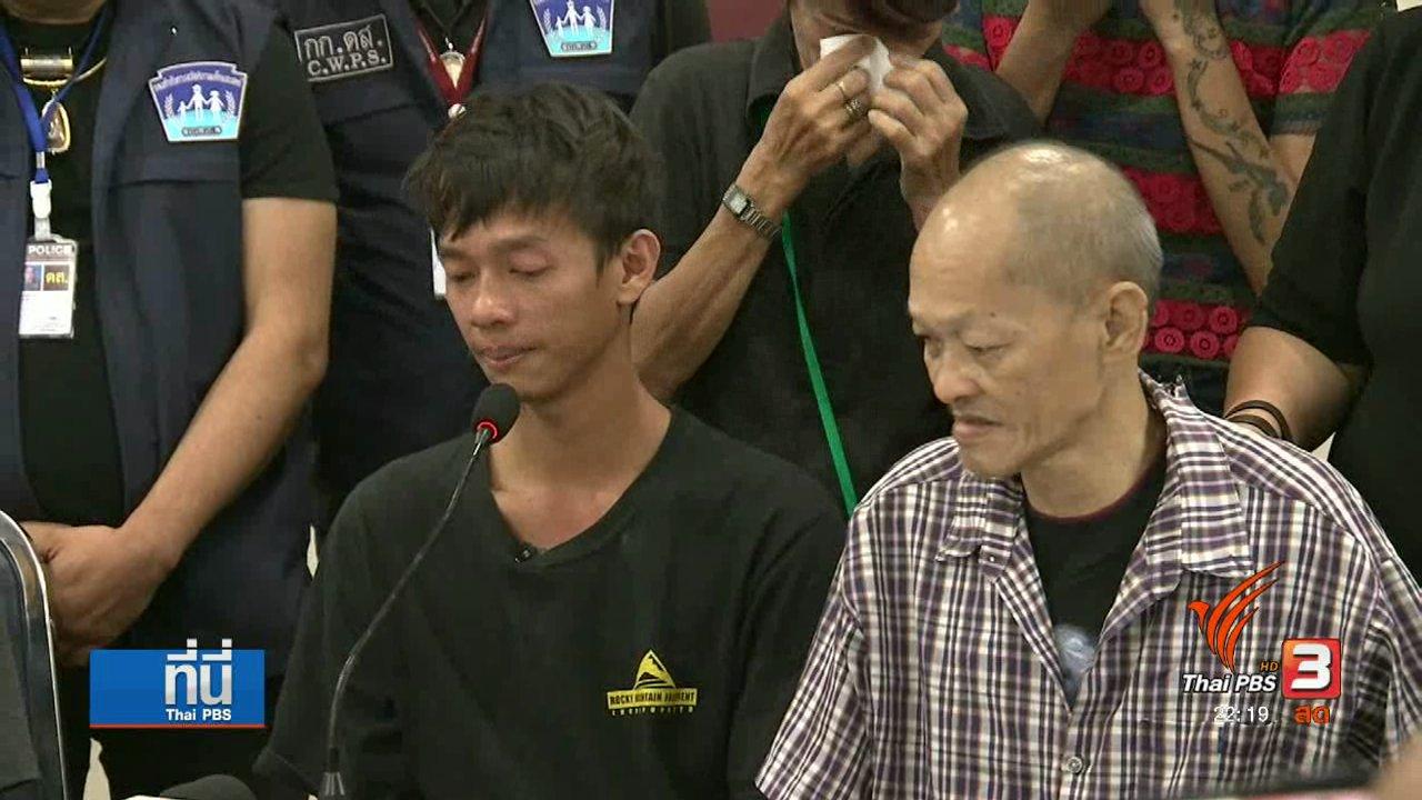 ที่นี่ Thai PBS - พ่อ-ลูก พลัดพราก 15 ปี กลับสู่ครอบครัว