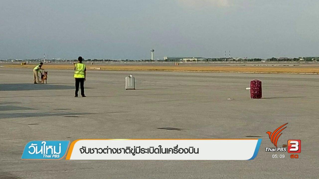 วันใหม่  ไทยพีบีเอส - จับชาวต่างชาติขู่มีระเบิดในเครื่องบิน