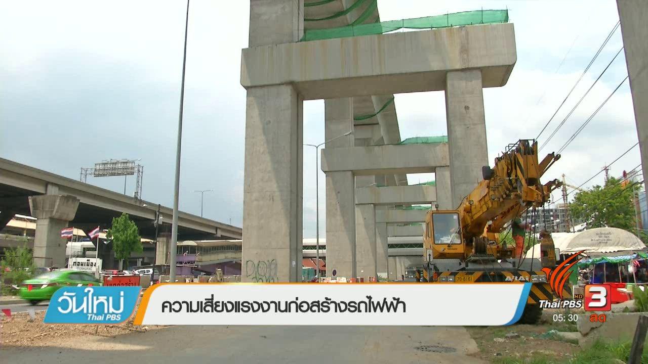 วันใหม่  ไทยพีบีเอส - ความเสี่ยงแรงงานก่อสร้างรถไฟฟ้า