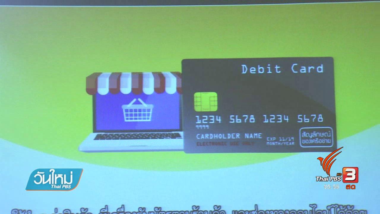 วันใหม่  ไทยพีบีเอส - คลังจูงใจประชาชนใช้บัตรเดบิตลุ้นรางวัล 1 ล้านบาท