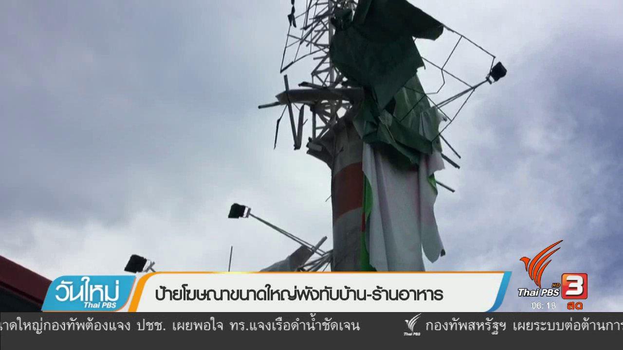 วันใหม่  ไทยพีบีเอส - ป้ายโฆษณาขนาดใหญ่พังทับบ้าน-ร้านอาหาร