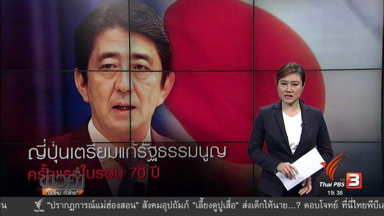 ข่าวค่ำ มิติใหม่ทั่วไทย - วิเคราะห์สถานการณ์ต่างประเทศ : ญี่ปุ่นเตรียมแก้รัฐธรรมนูญ ครั้งแรกในรอบ 70 ปี