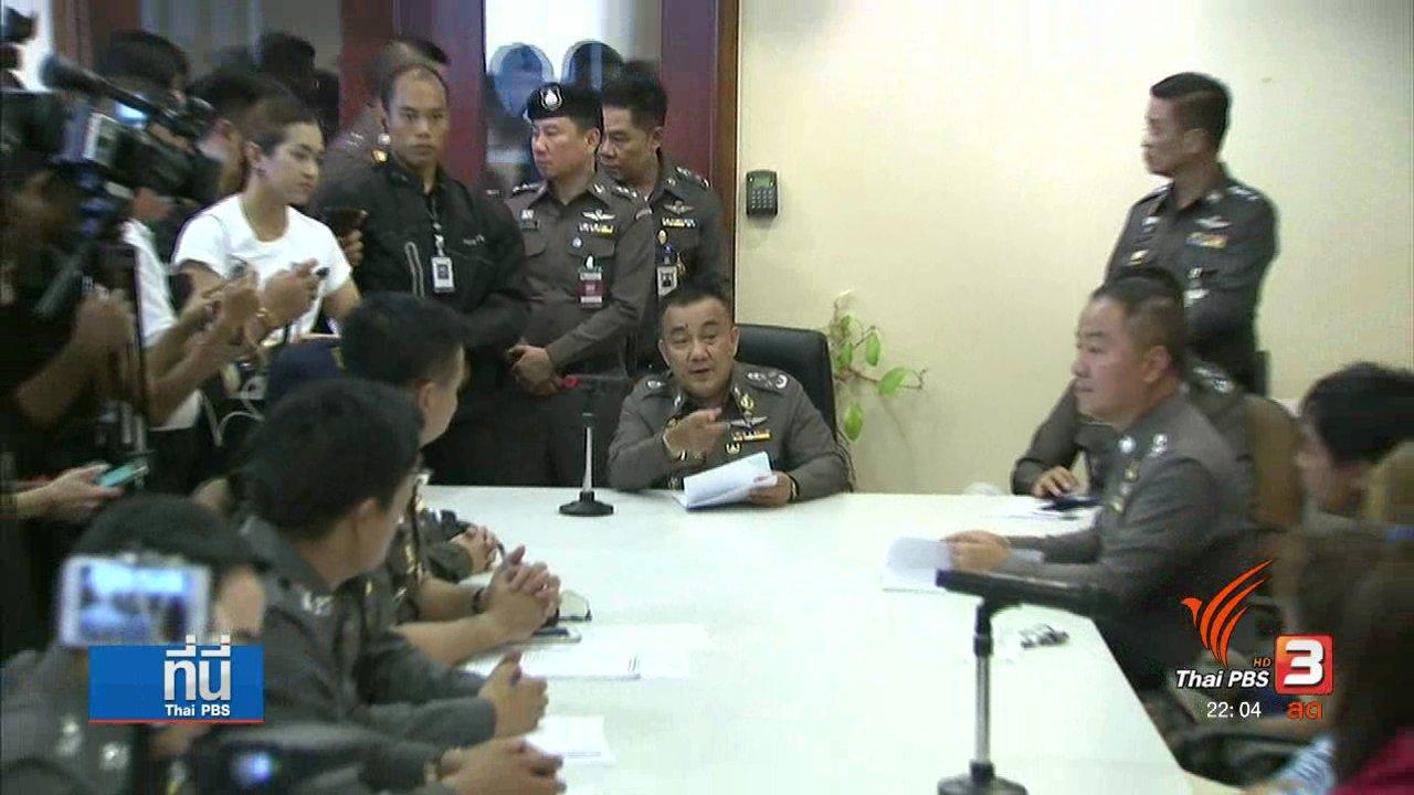 ที่นี่ Thai PBS - เปิดโปงเครือข่ายค้ามนุษย์ จ.แม่ฮ่องสอน