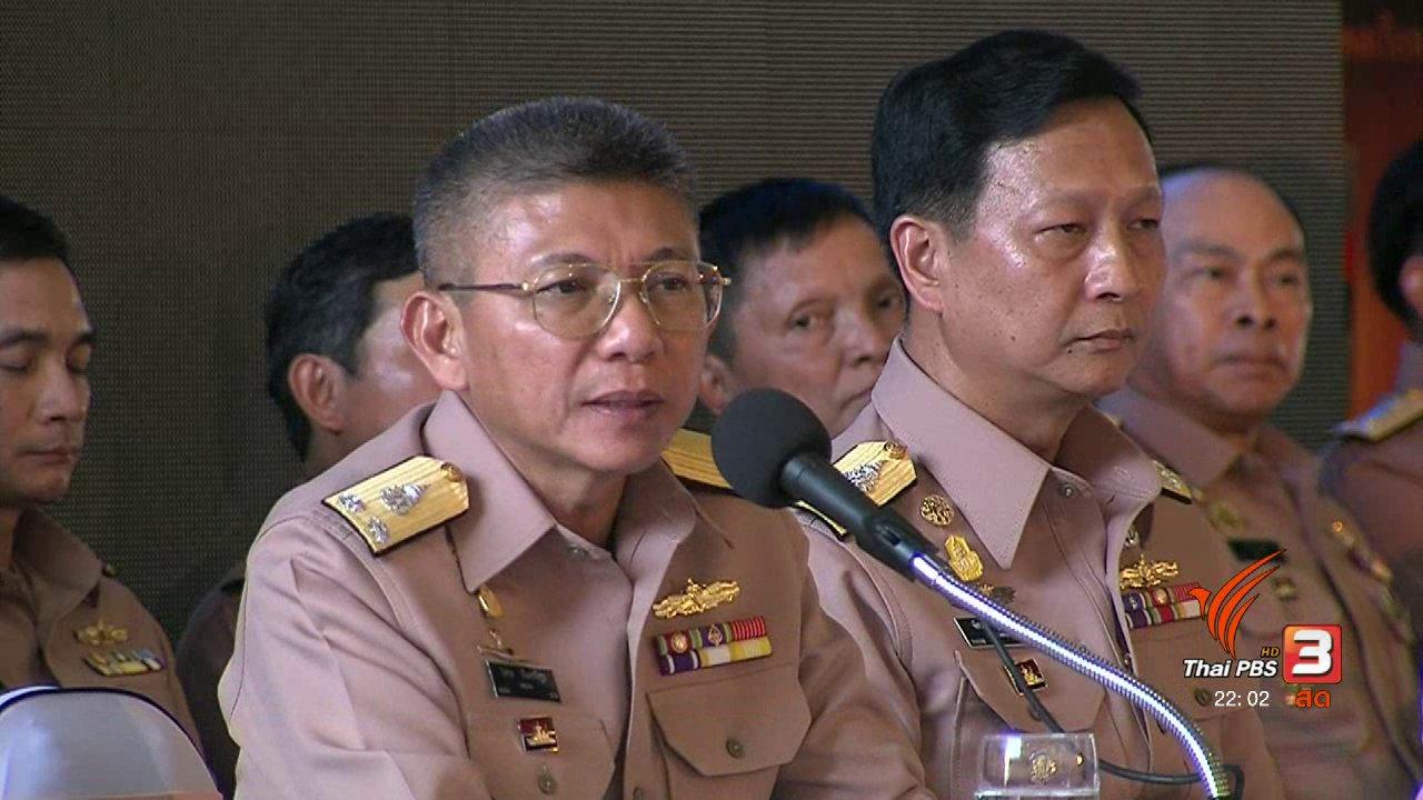 ที่นี่ Thai PBS - เรือดำน้ำลำแรก จ่าย 7 ปี 17 งวด