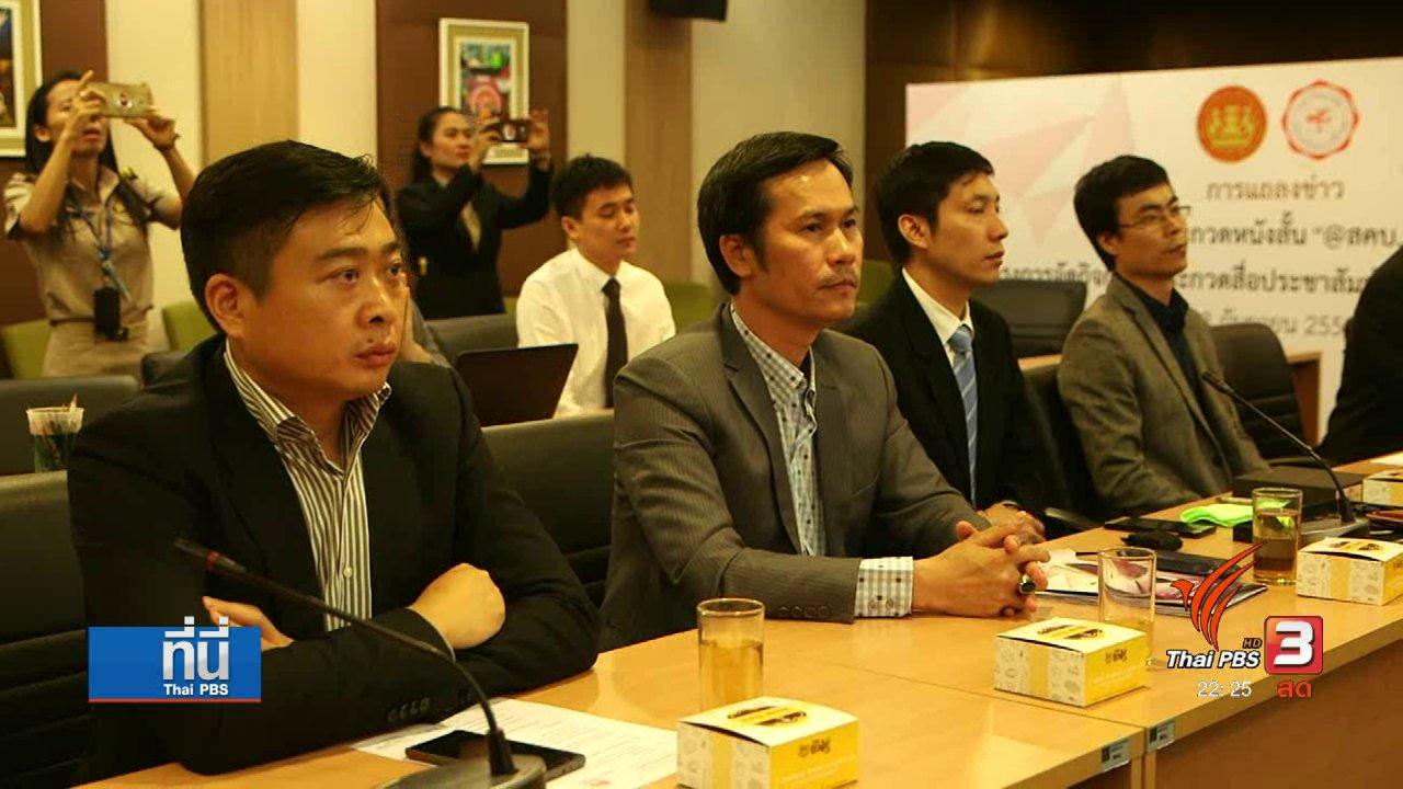 """ที่นี่ Thai PBS - """"หัวเว่ย"""" ยืนยันมาตรฐานหน่วยความจำเครื่องรุ่นใหม่"""