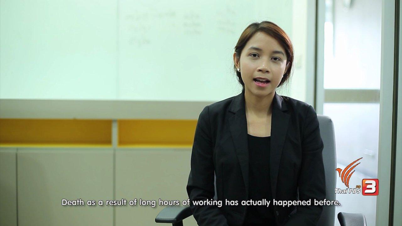 ข่าวค่ำ มิติใหม่ทั่วไทย - soเชี่ยว FAKE or FACT : การทำงานหนักเกินไป ทำให้เสียชีวิตได้จริงหรือไม่