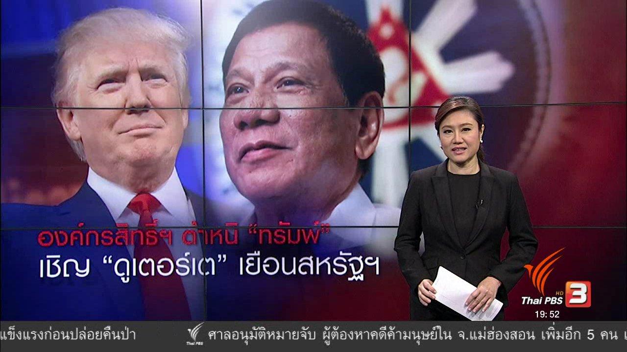 ข่าวค่ำ มิติใหม่ทั่วไทย - วิเคราะห์สถานการณ์ต่างประเทศ : ตำหนิทรัมพ์ เชิญผู้นำฟิลิปปินส์เยือนสหรัฐฯ