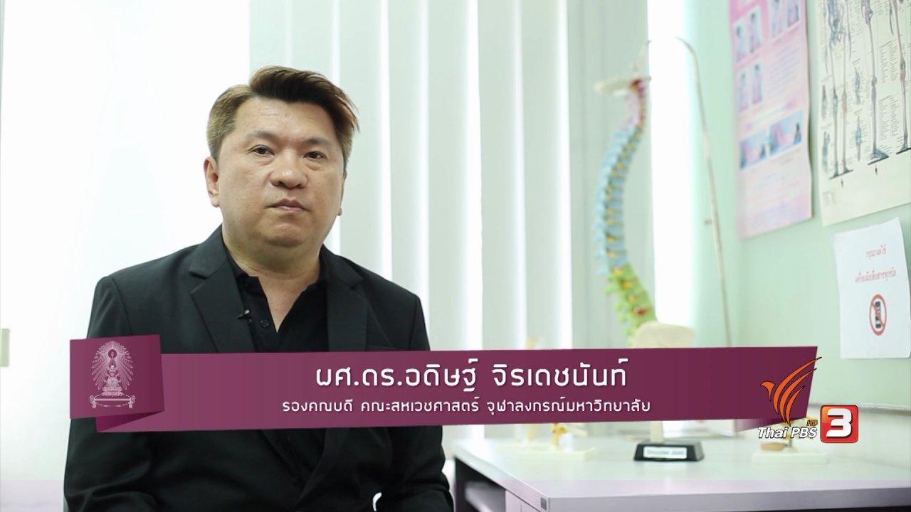 ข่าวค่ำ มิติใหม่ทั่วไทย - soเชี่ยว FAKE or FACT : การกดท้ายทอย ทำให้เส้นเลือดที่เลี้ยงสมองฉีกขาดได้จริงหรือไม่