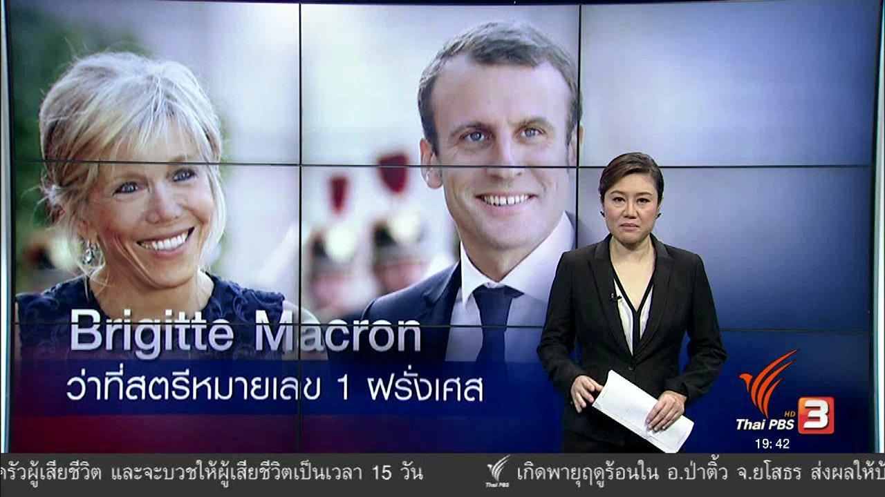 ข่าวค่ำ มิติใหม่ทั่วไทย - วิเคราะห์สถานการณ์ต่างประเทศ : Brigitte Macron ว่าที่สตรีหมายเลข 1 ฝรั่งเศส
