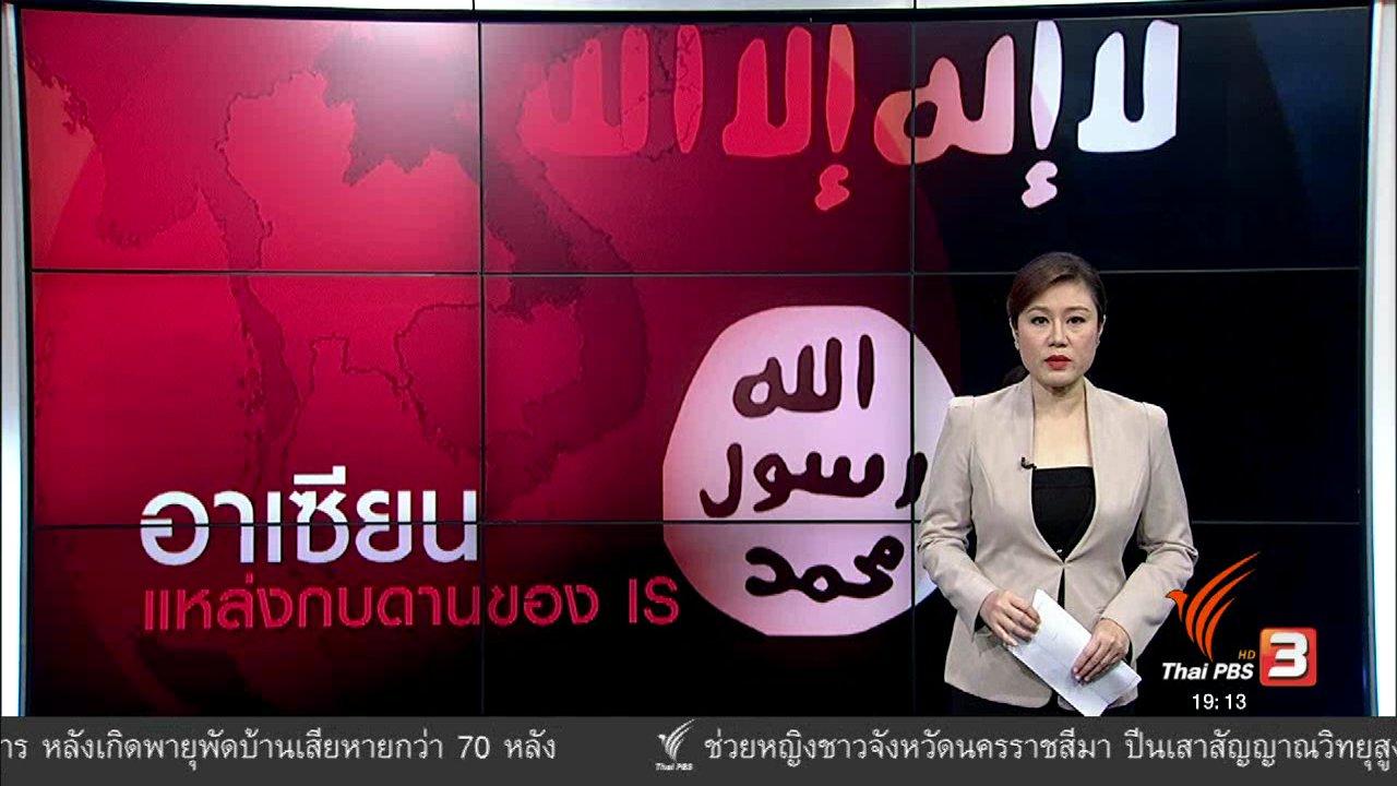 ข่าวค่ำ มิติใหม่ทั่วไทย - วิเคราะห์สถานการณ์ต่างประเทศ : อาเซียน แหล่งกบดานของ IS