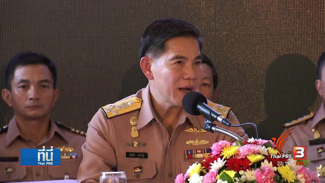 """ที่นี่ Thai PBS - """"เรือดำน้ำจีน"""" สมดุลของไทยและมหาอำนาจ"""