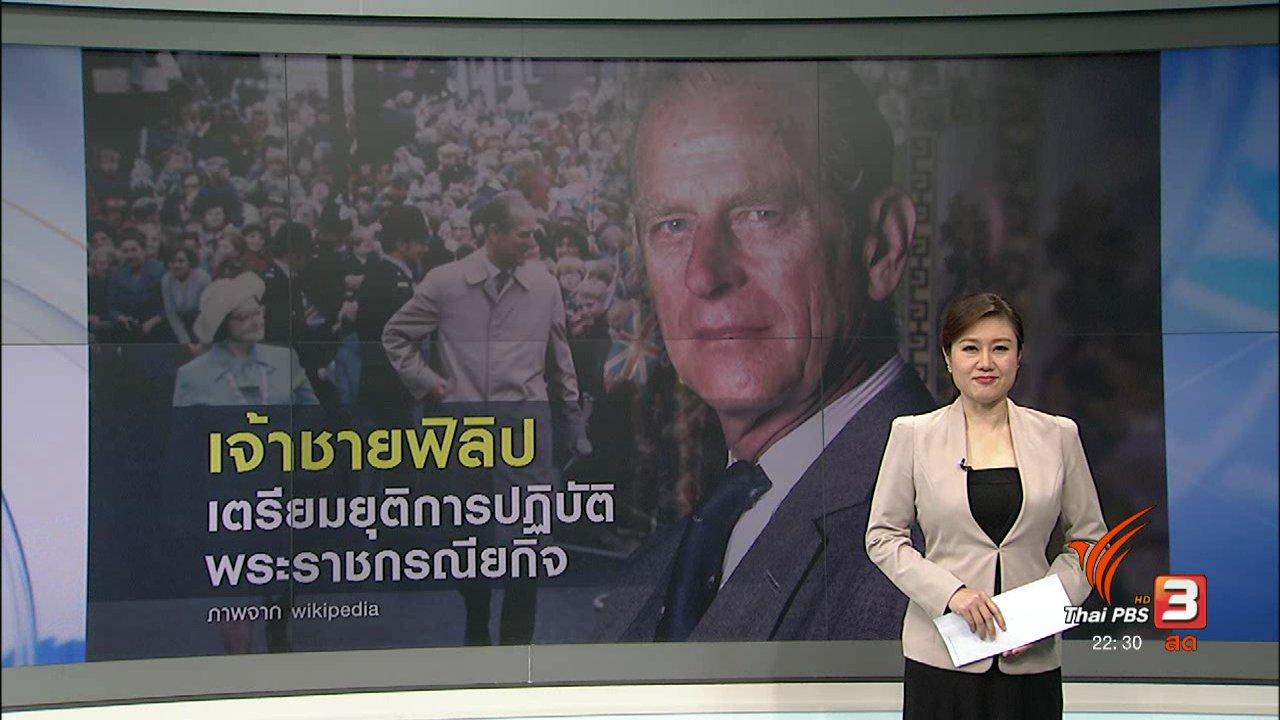 ที่นี่ Thai PBS - เจ้าชายฟิลิป จะยุติพระราชกรณียกิจ ก.ย.นี้