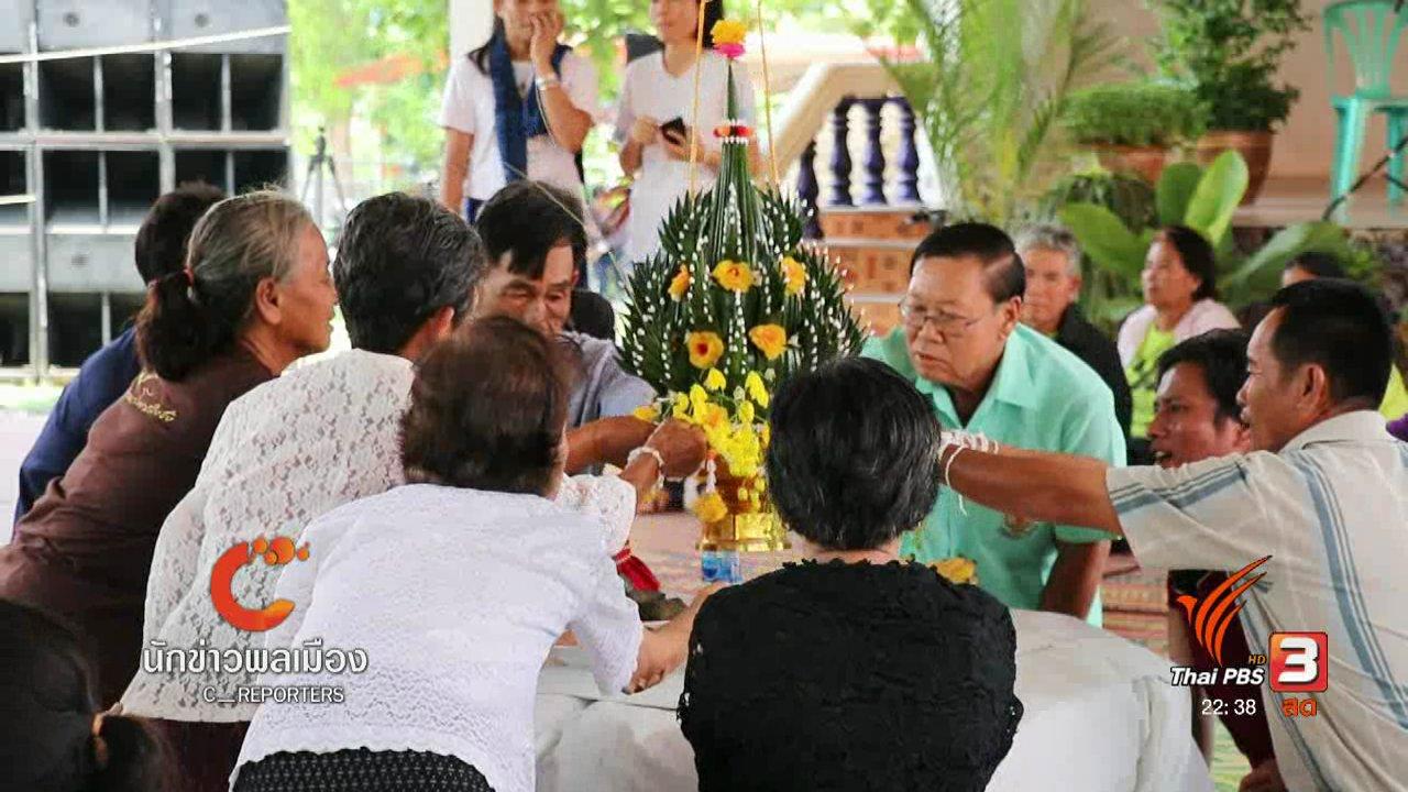 """ที่นี่ Thai PBS - นักข่าวพลเมือง : """"'งานตุ้มโฮมฮัก"""" รักษ์ป่า รักษ์น้ำอูน บ้านโคกสะอาด จ.สกลนคร"""