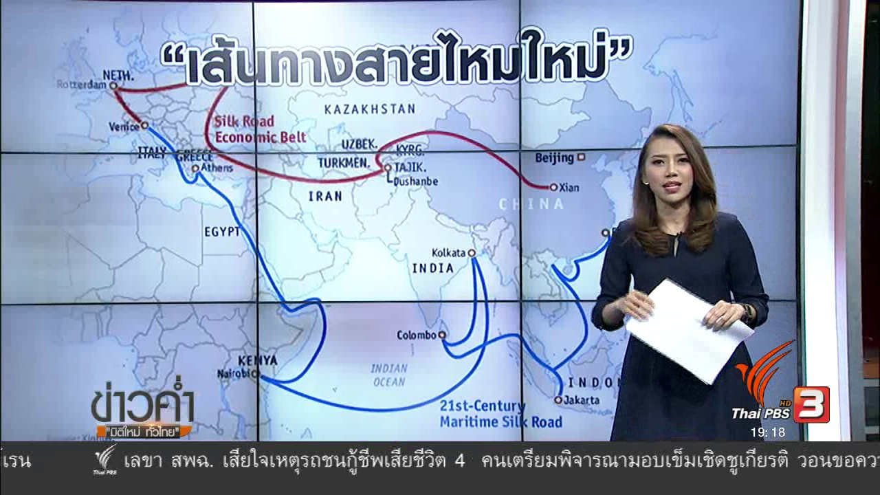 ข่าวค่ำ มิติใหม่ทั่วไทย - วิเคราะห์สถานการณ์ต่างประเทศ : อีอีซีไทยบนเส้นทางสายไหม ศตวรรษที่ 21