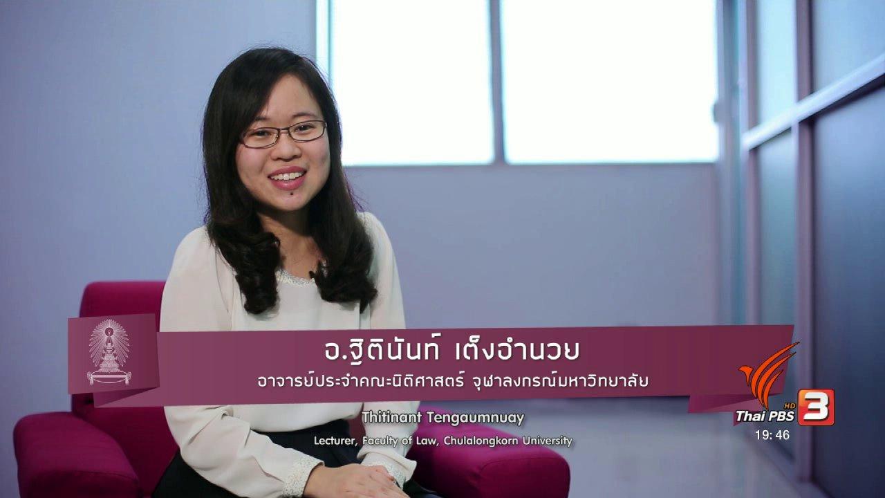 ข่าวค่ำ มิติใหม่ทั่วไทย - soเชี่ยว FAKE or FACT : ชายนอกใจหญิง หญิงยิงชายทิ้ง ไม่ติดคุกจริงหรือไม่