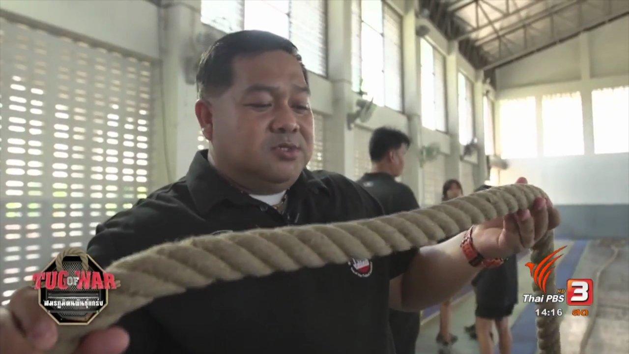 Tug of War สมรภูมิคนพันธุ์แกร่ง - แนะนำอุปกรณ์ที่ใช้ในกีฬาชักกะเย่อ Tug of War สมรภูมิคนพันธุ์แกร่ง