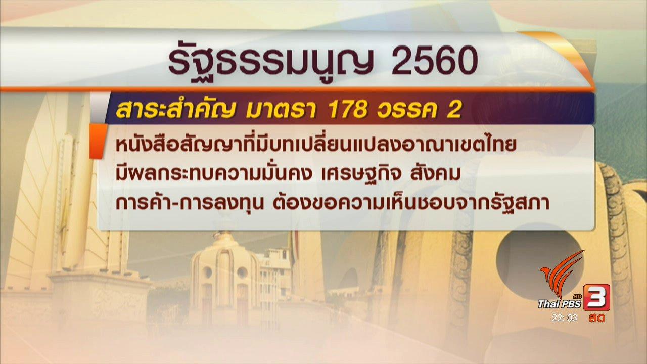 ที่นี่ Thai PBS - ยื่นตรวจสอบซื้อเรือดำน้ำขัดรัฐธรรมนูญ
