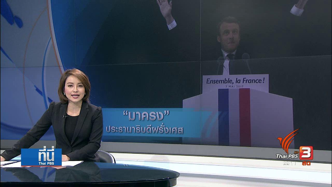 """ที่นี่ Thai PBS - """"มาครง"""" ชนะเลือกตั้งประธานาธิบดีฝรั่งเศส"""