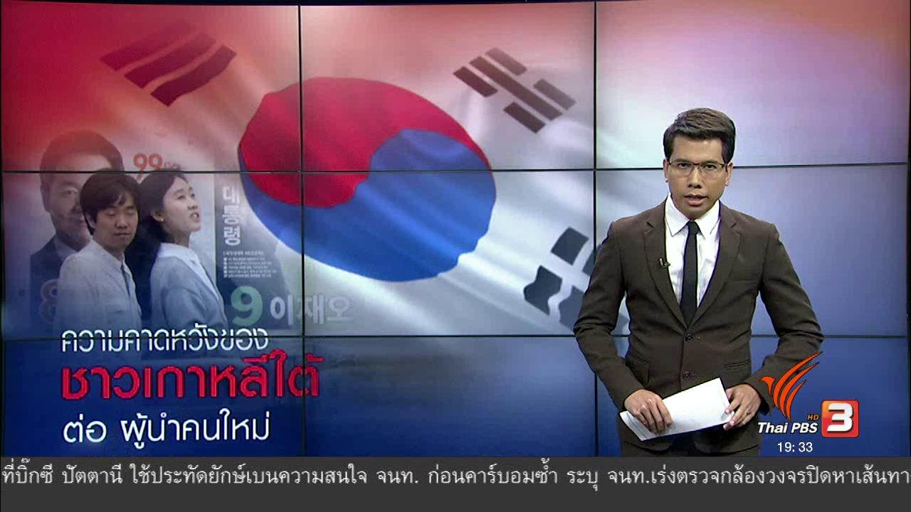 ข่าวค่ำ มิติใหม่ทั่วไทย - วิเคราะห์สถานการณ์ต่างประเทศ : ความคาดหวังของชาวเกาหลีใต้ต่อ ผู้นำคนใหม่