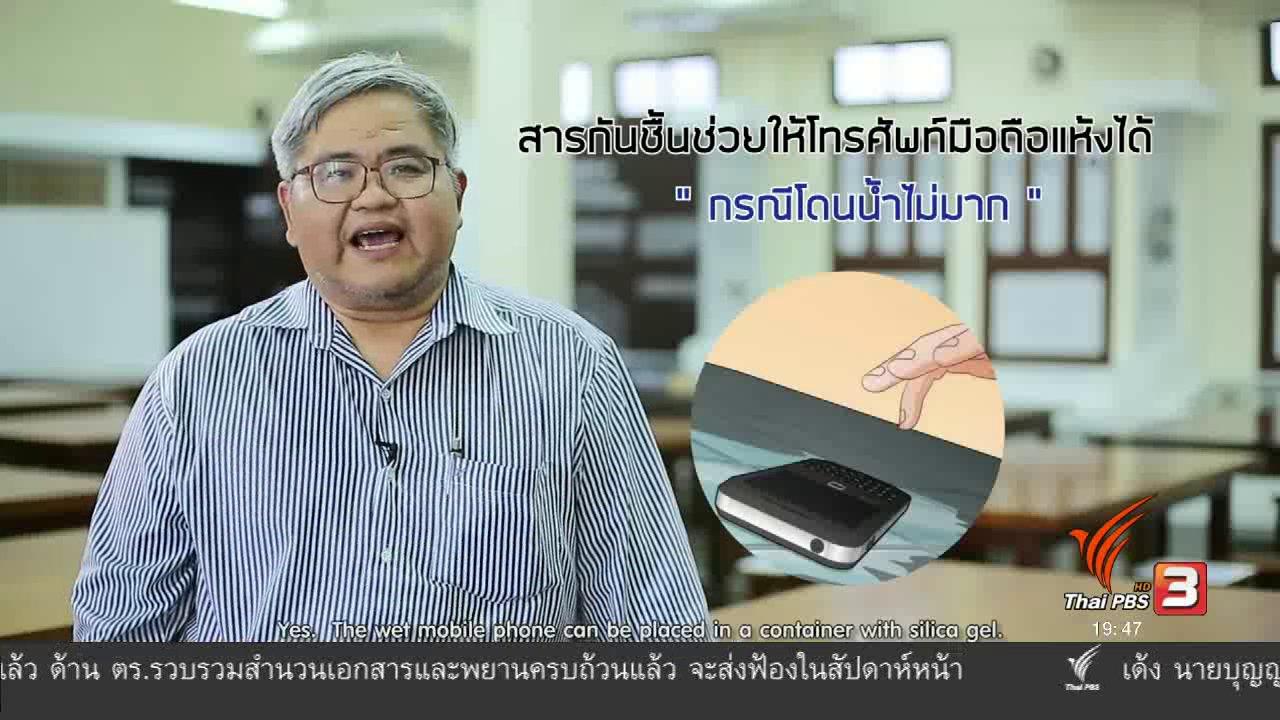 ข่าวค่ำ มิติใหม่ทั่วไทย - soเชี่ยว FAKE or FACT : โทรศัพท์มือถือเปียกน้ำ ใช้สารกันชื้นช่วยให้แห้งได้จริงหรือไม่