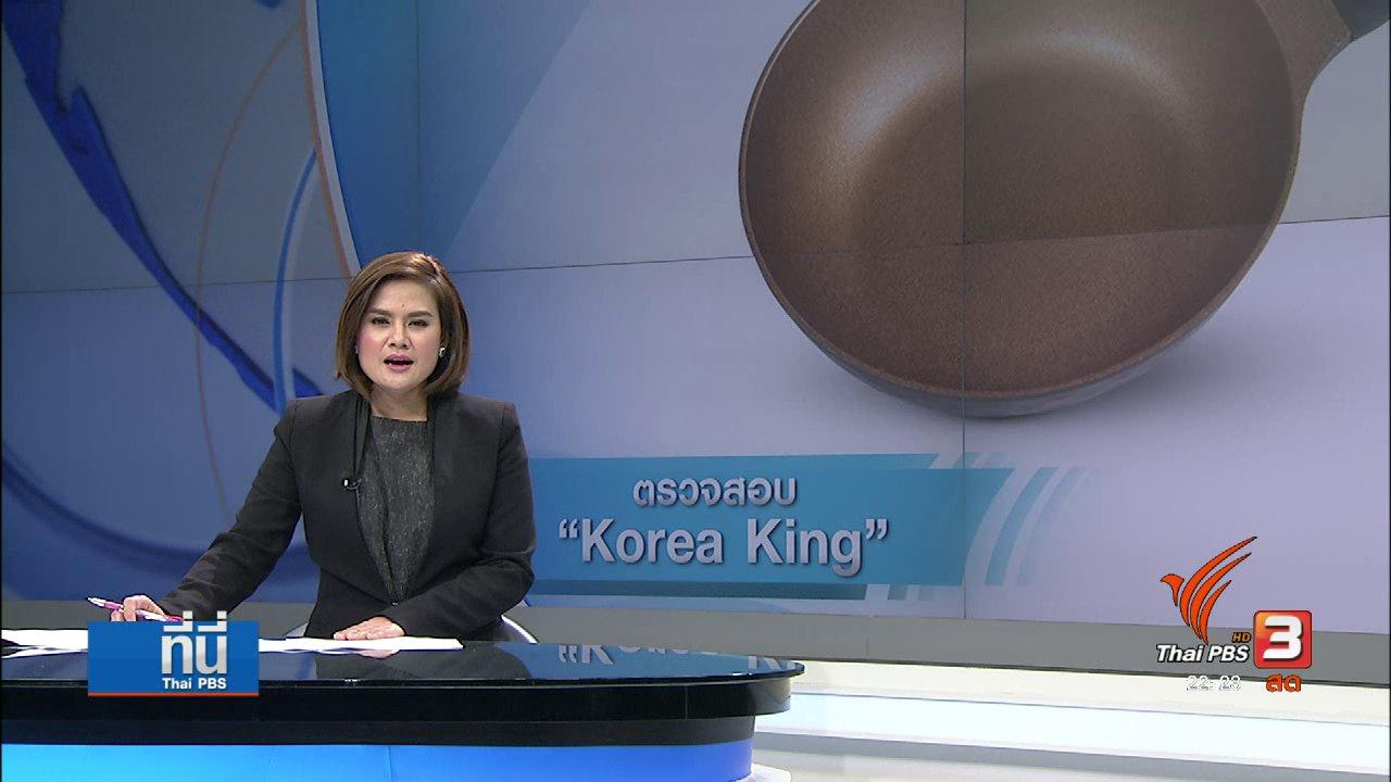 """ที่นี่ Thai PBS - สคบ. เตรียมเรียกผู้นำเข้า """"โคเรีย คิง"""" ทดสอบสินค้า"""