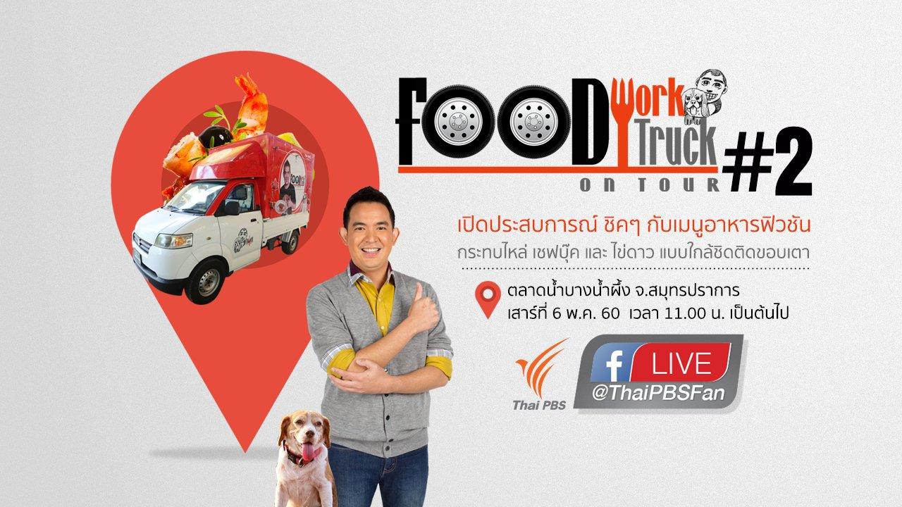 Foodwork - Foodwork Food Truck On Tour #2 ตลาดน้ำบางน้ำผึ้ง