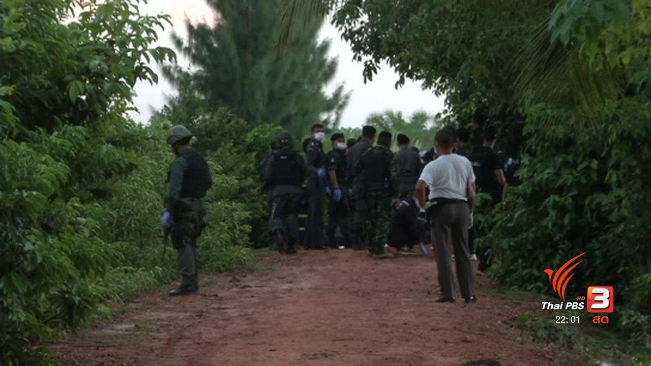ที่นี่ Thai PBS - เตรียมออกหมายจับผู้ต้องหาระเบิดบิ๊กซีเพิ่ม