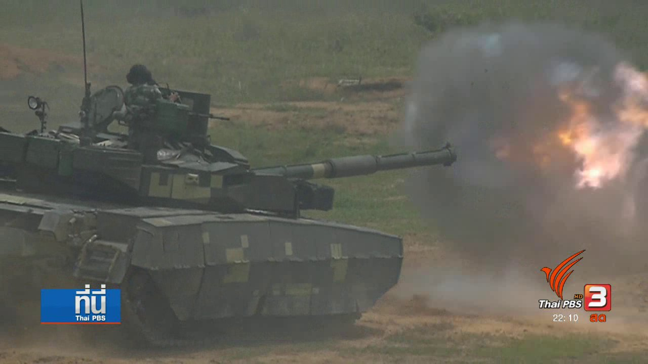 ที่นี่ Thai PBS - จับสัญญาณแสนยานุภาพกองทัพไทย