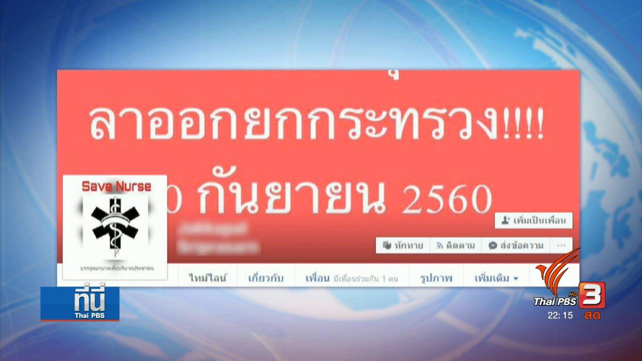 ที่นี่ Thai PBS - ค้านมติ ตรม. ไม่บรรจุพยาบาลวิชาชีพเป็นข้าราชการ