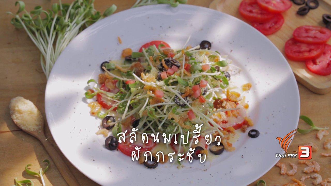 Foodwork - สลัดนมเปรี้ยวผักกระชับ