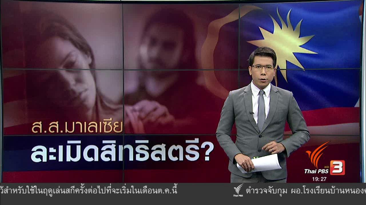 ข่าวค่ำ มิติใหม่ทั่วไทย - วิเคราะห์สถานการณ์ต่างประเทศ :  ละเมิดสิทธิสตรีมาเลเซีย