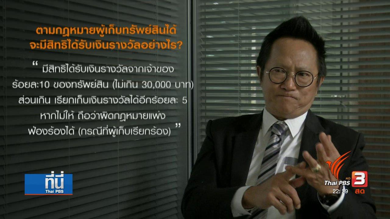 """ที่นี่ Thai PBS - รู้จักกฎหมาย """"เก็บทรัยพ์สินคืนเจ้าของ"""""""