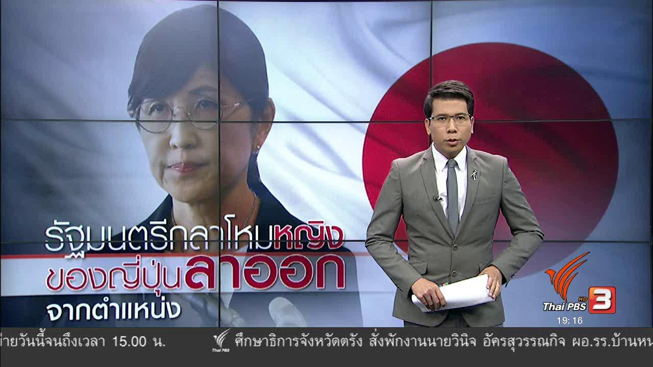 ข่าวค่ำ มิติใหม่ทั่วไทย - วิเคราะห์สถานการณ์ต่างประเทศ :  รัฐมลตรีกลาโหมหญิงของญี่ปุ่นลาออกจากตำแหน่ง