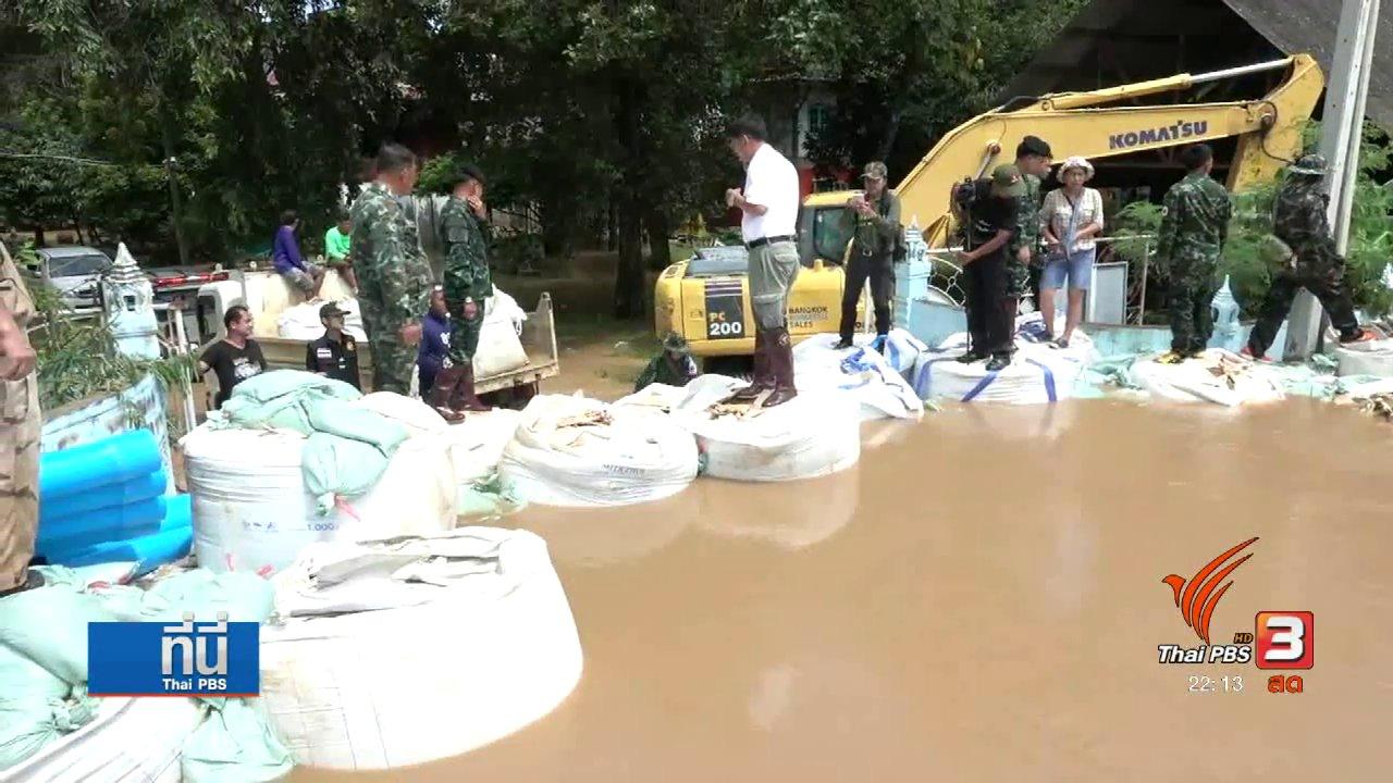 ที่นี่ Thai PBS - จับตาวิกฤตน้ำท่วม เหนือ- อีสาน